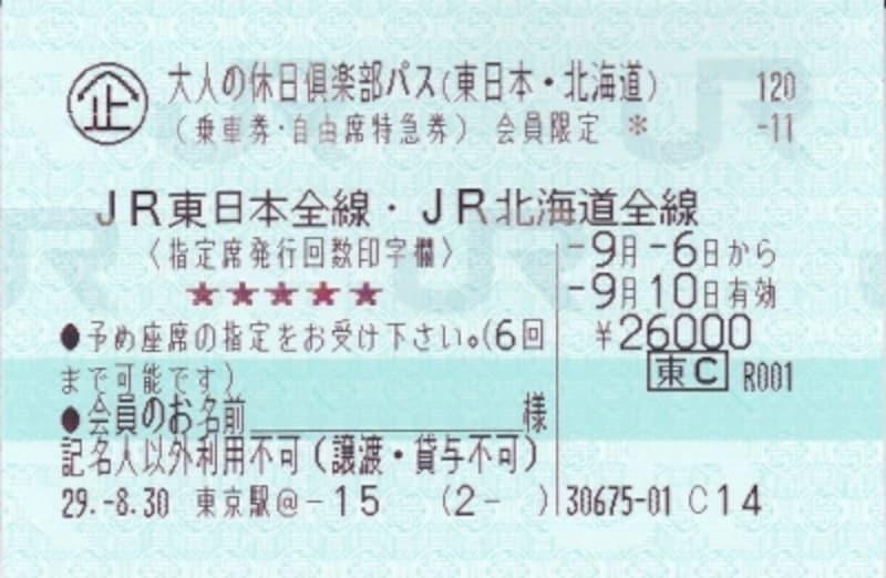 大人の休日倶楽部パス(東日本:北海道用)