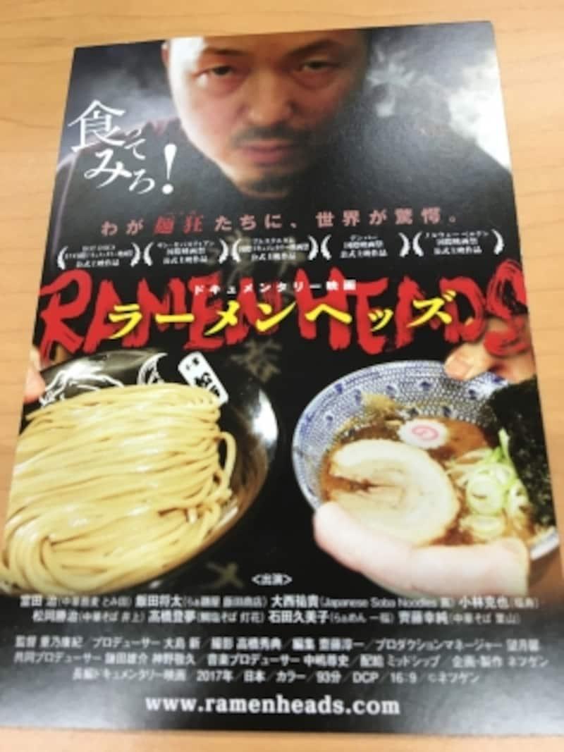 「とみ田」店主に密着したドキュメンタリー映画「ラーメンヘッズ」