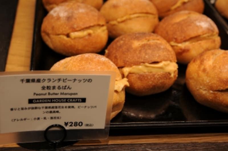 bocciの上質なピーナツバターを使用したガーデンハウスクラフツ特製の全粒まるぱん