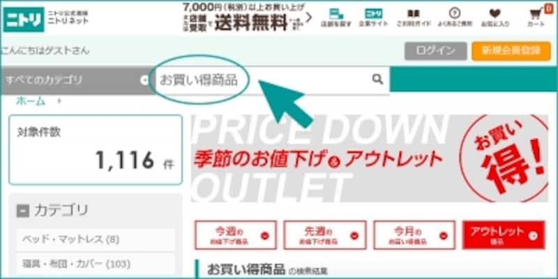 検索バーに「お買い得商品」と入力して値下げ商品を表示(ニトリ公式通販「ニトリネット」画面)