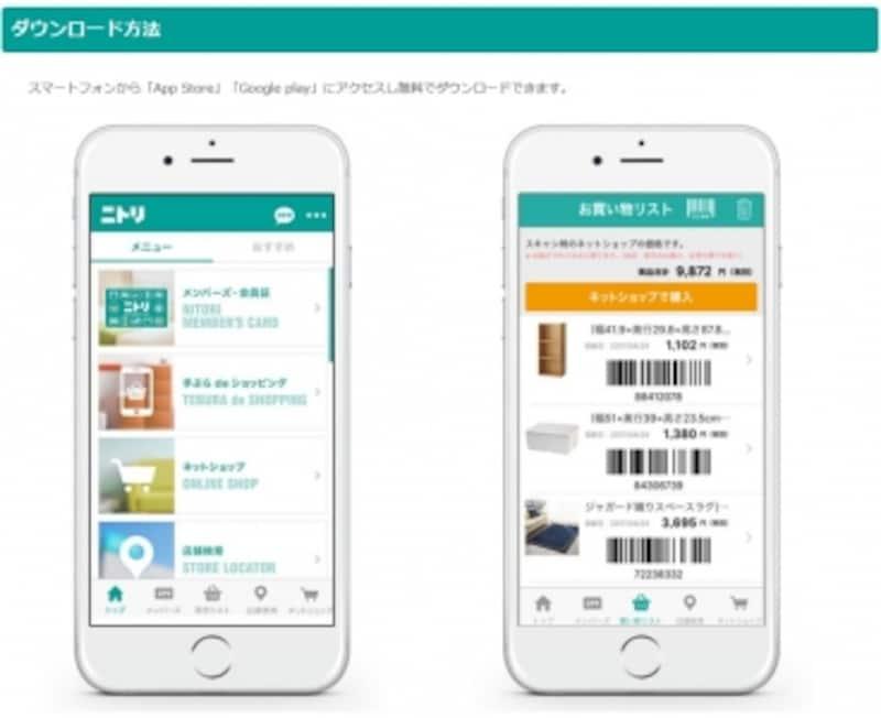 スマートフォンから「AppStore」「Googleplay」にアクセスして無料でダウンロード(ニトリ公式通販「ニトリネット」画面キャプチャ)