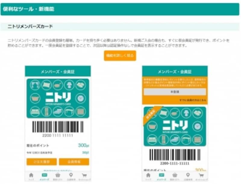 メンバーズカードはスマホアプリで表示されます(ニトリ公式通販「ニトリネット」キャプチャ画像)