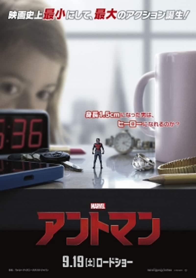 (C)Marvel2015