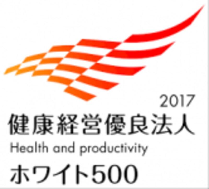 健康経営優良法人「ホワイト500」ロゴ