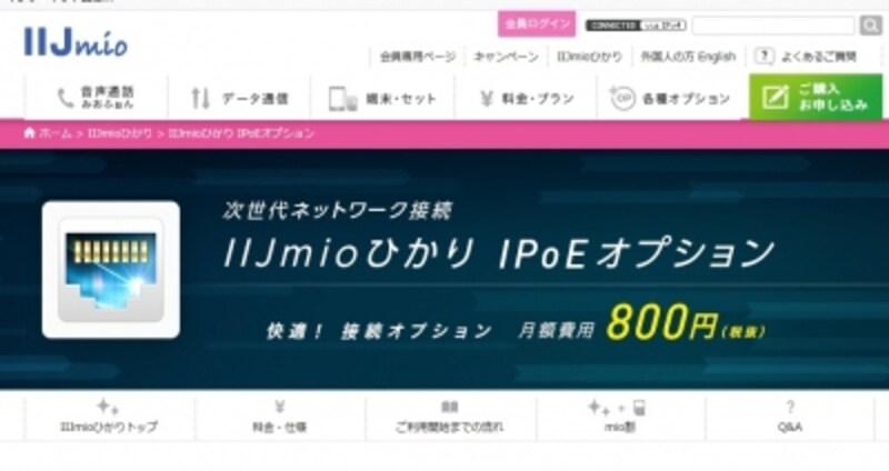 IIJmioひかりIPoEオプション