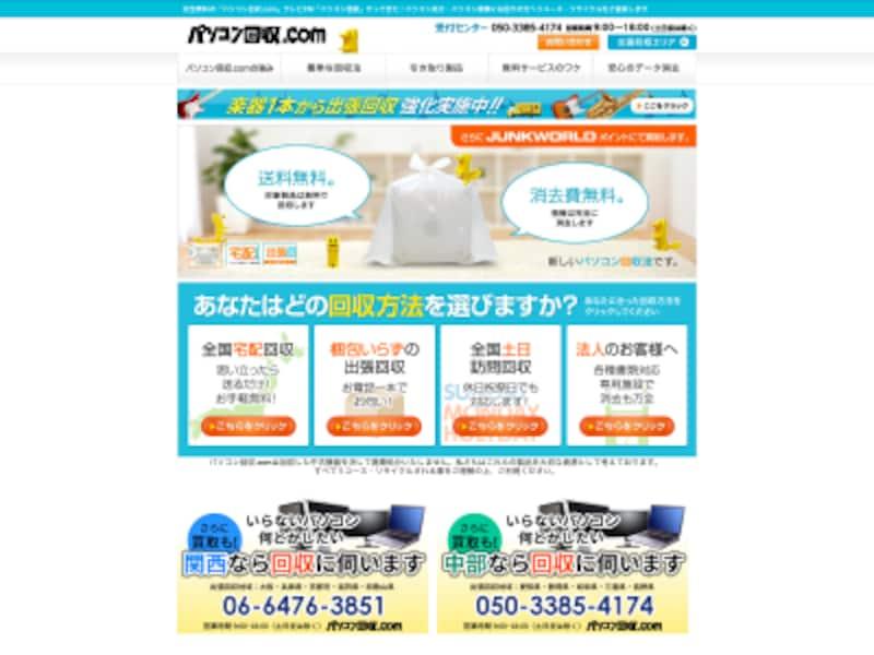 対象商品は送料無料で送れる「パソコン回収.com」は発展途上国などに寄付を行っています。
