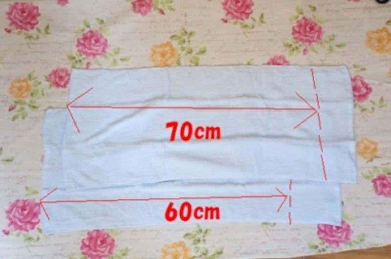 タオルはそれぞれ70cmと60cmの長さに切ります。