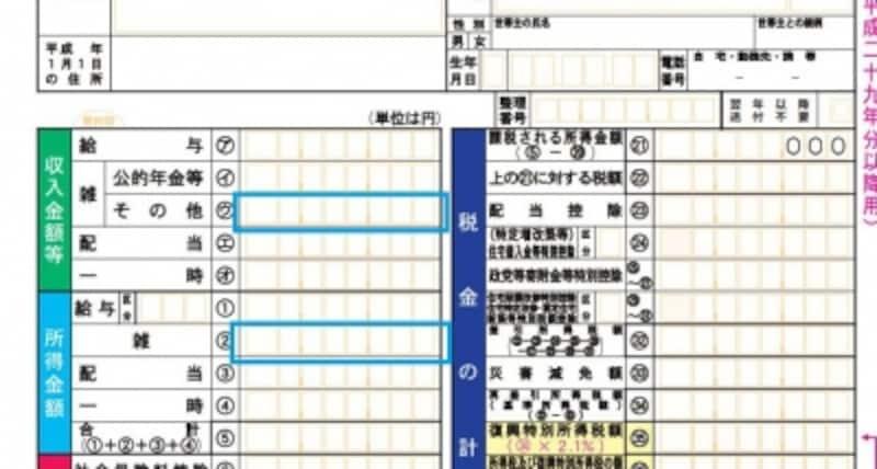 青で囲った欄に収入&所得金額を追加で加筆します(申告書A様式に加筆)