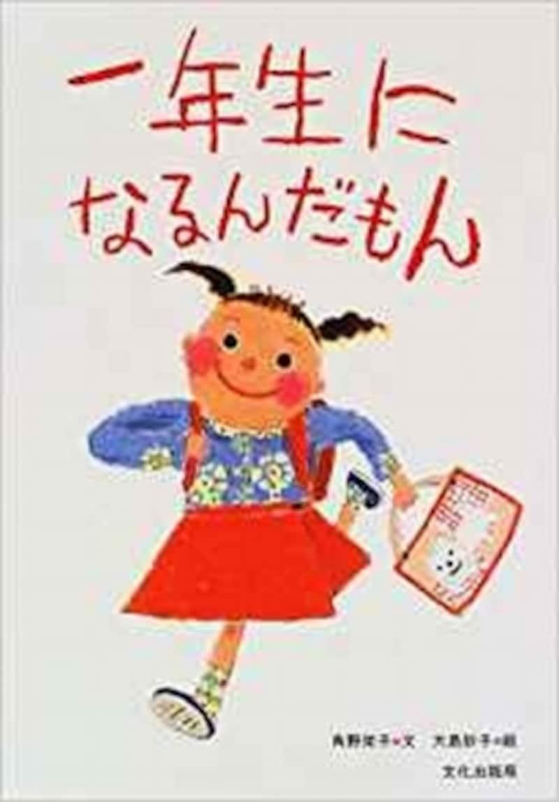 小学1年生に贈りたい絵本『一年生になるんだもん』