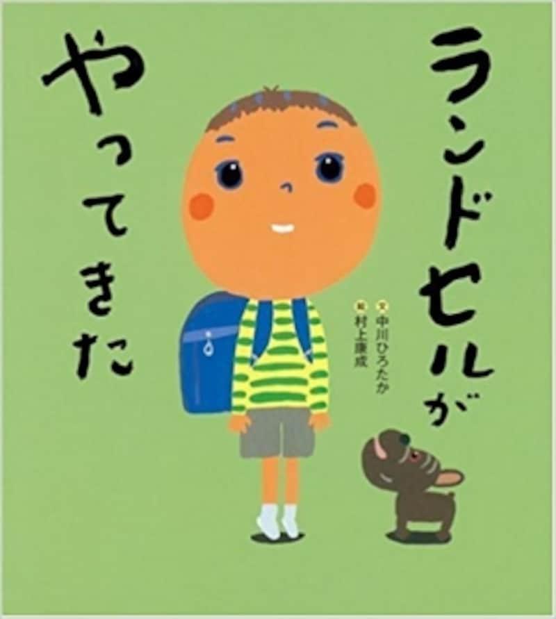 小学1年生に贈りたい絵本『ランドセルがやってきた』