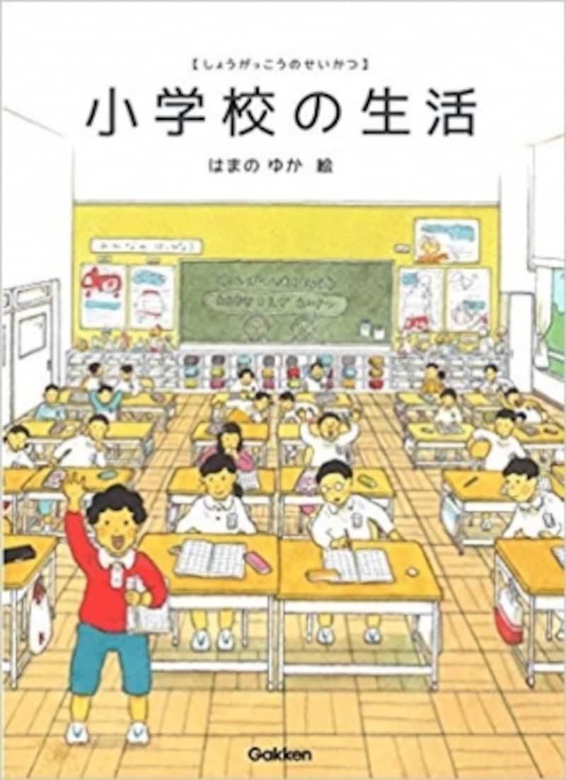 小学1年生に贈りたい絵本『小学校の生活』