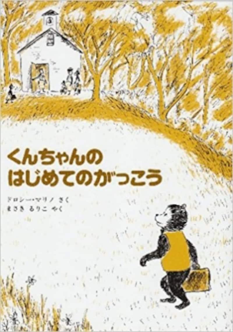 小学1年生に贈りたい絵本『くんちゃんのはじめてのがっこう』