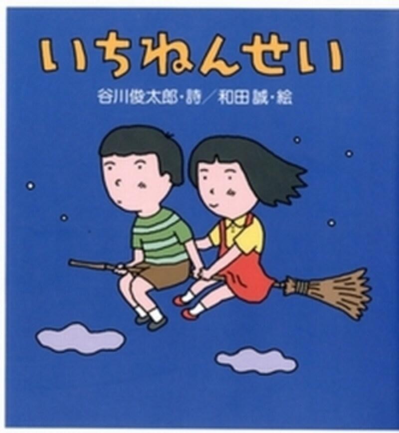 小学1年生に贈りたい絵本『いちねんせい』