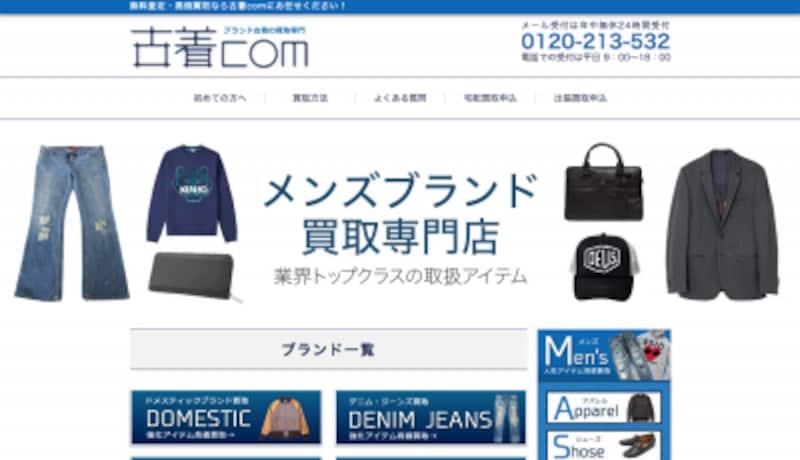 メンズのブランド服を専門とする古着com