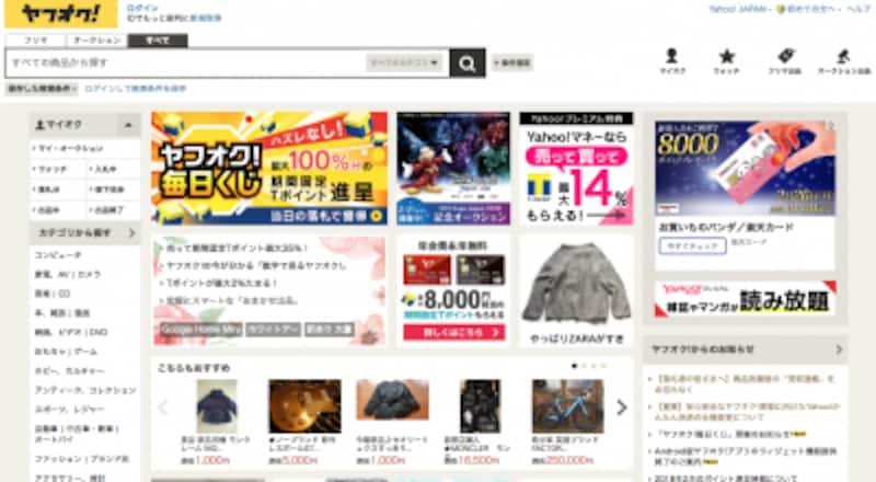 日本最大のネットオークションサイト。市場規模はダントツ