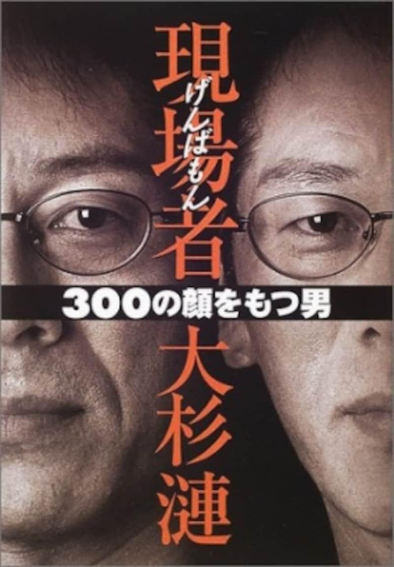 『現場者―300の顔をもつ男』(画像はAmazonより:http://amzn.asia/7bsbtpO)