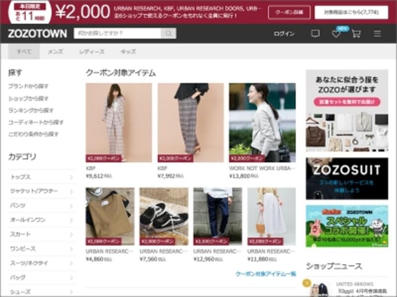 ファッション通販サイトといえばZOZOTOWN(ゾゾタウン)(「ZOZOTOWN」トップ画面キャプチャ画像)