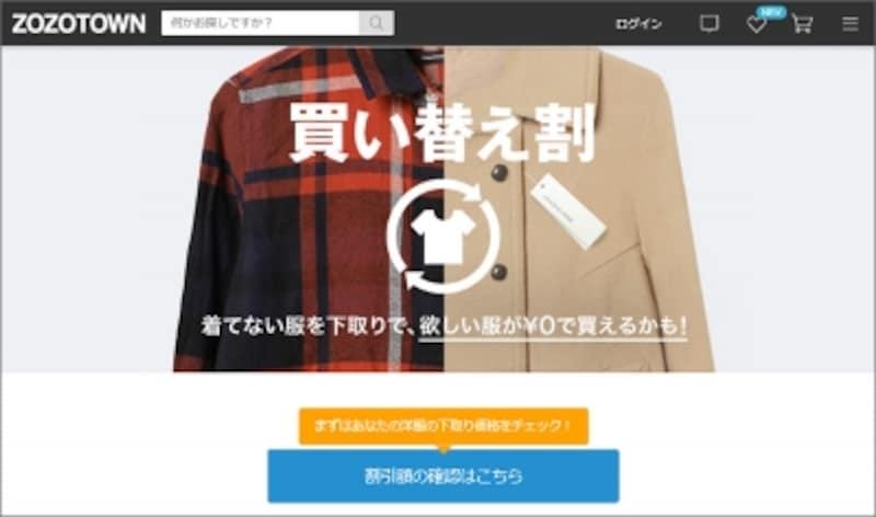 下取りサービスで新しい洋服をお得に購入(「ZOZOTOWN」キャプチャ画像)