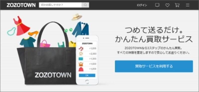 専用バッグに洋服を詰めて送るだけの簡単買取(「ZOZOTOWN」キャプチャ画像)