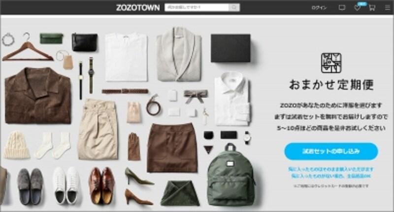 プロが選んだコーディネートからお気に入り購入できる(「ZOZOTOWN」キャプチャ画像)