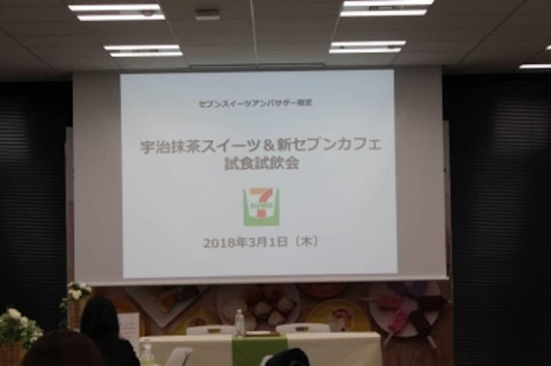 セブンスイーツアンバサダー限定イベント会場