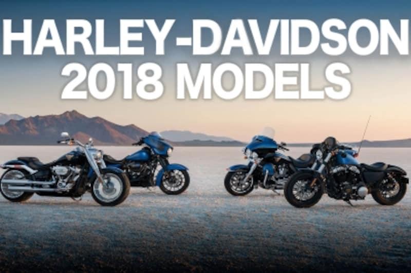 ハーレー2018年モデル情報を完全網羅