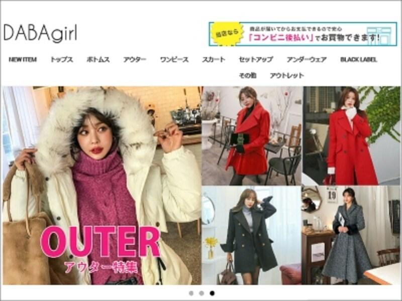 韓国の有名人も愛用するブランドが購入できる(「DABAgirl」トップ画面キャプチャ画像)