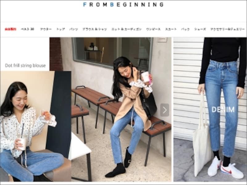 トレンドアイテムで最新の韓国おしゃれファッションが楽しめる(「FROMBEGINNING」トップ画面キャプチャ画像)