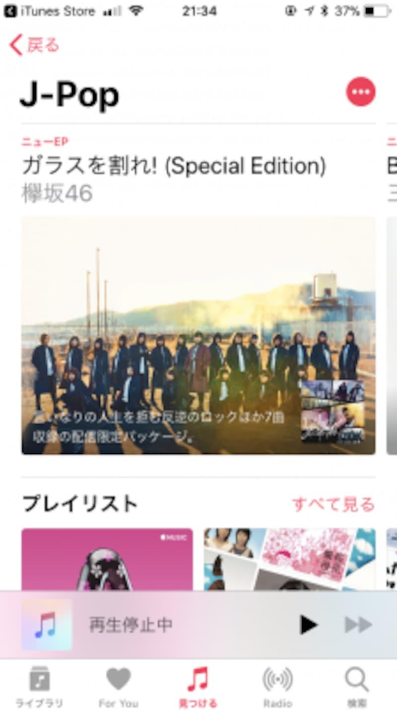 クラウドのアップロードで音楽がシェアできるAppleMusic