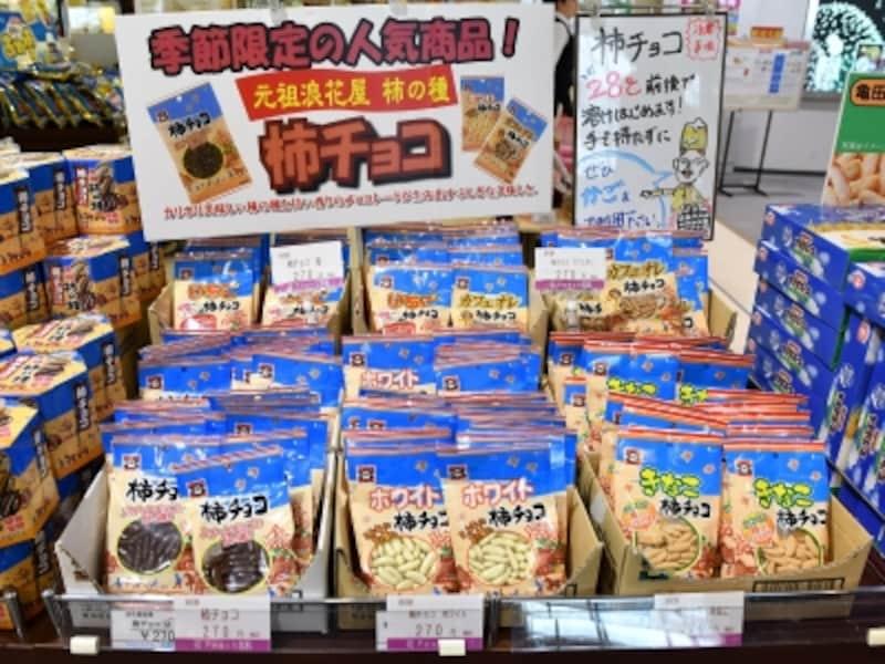 新潟空港,お土産,柿の種