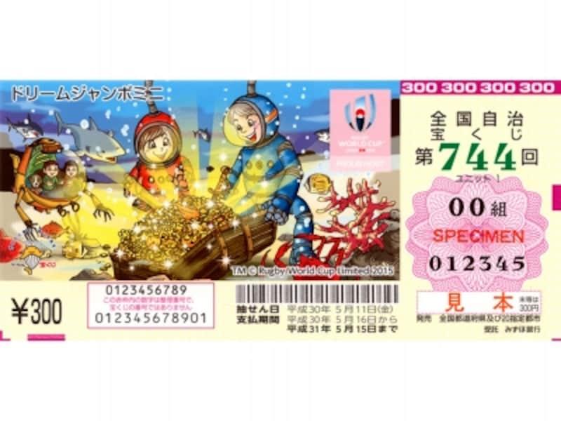 ドリームジャンボミニの見本券。1等は3000万円