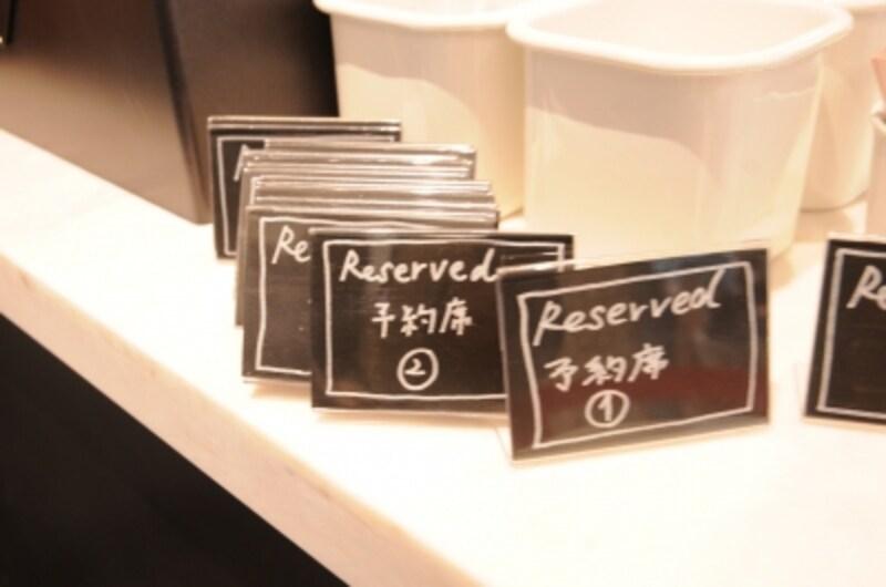 予約席カード