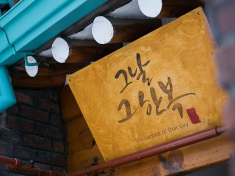 韓屋で韓服に着替えるひととき。韓国旅行のステキな思い出になりそうです(c)hanbokthatday