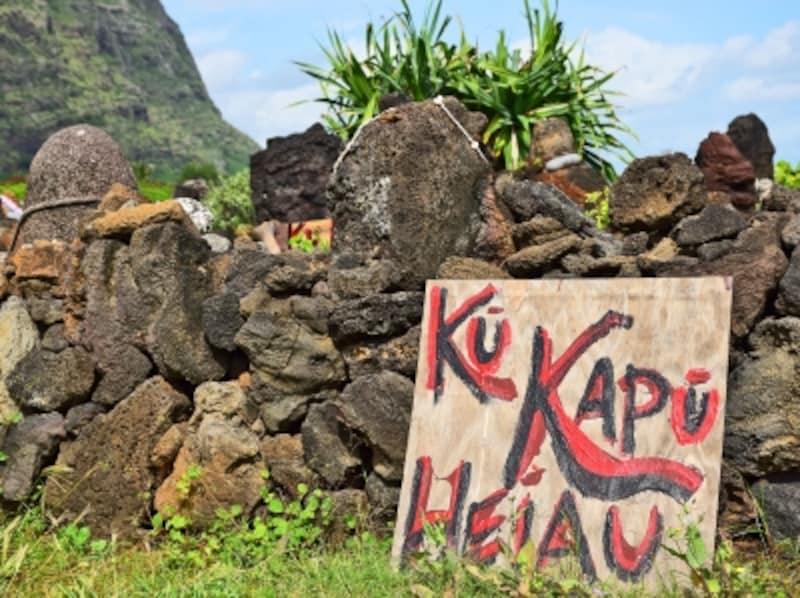 ヘイアウで見掛ける「kapu」のサインは立ち入り禁止の意味。柵や石垣の外で見学を