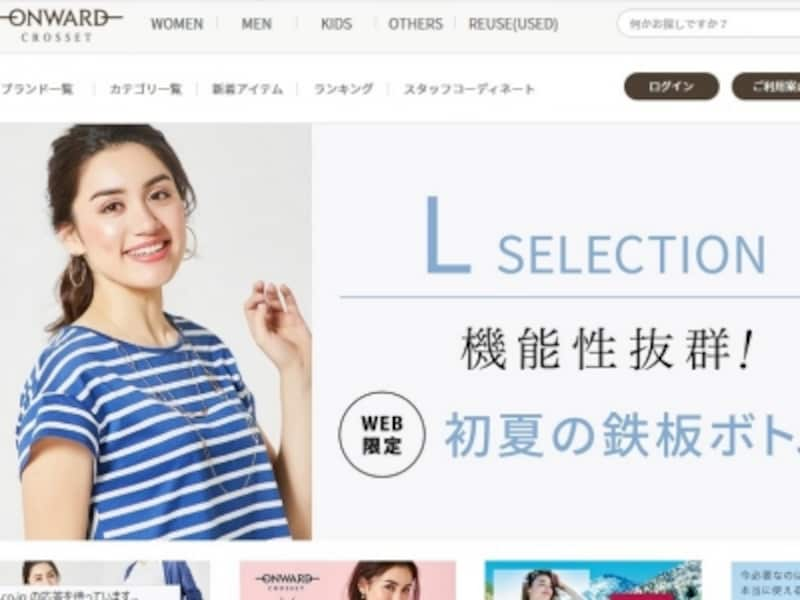 「Lselection」はオンワードの人気ブランドの大きいサイズが揃う