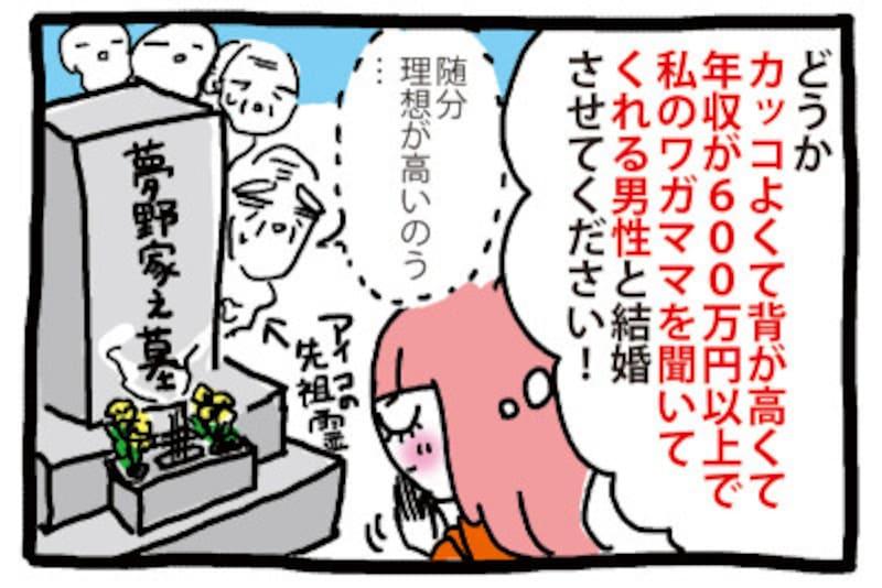 """""""子供おばさんの恋愛""""をしていない?(4コマ漫画「子供おばさんと大人女子」より)"""