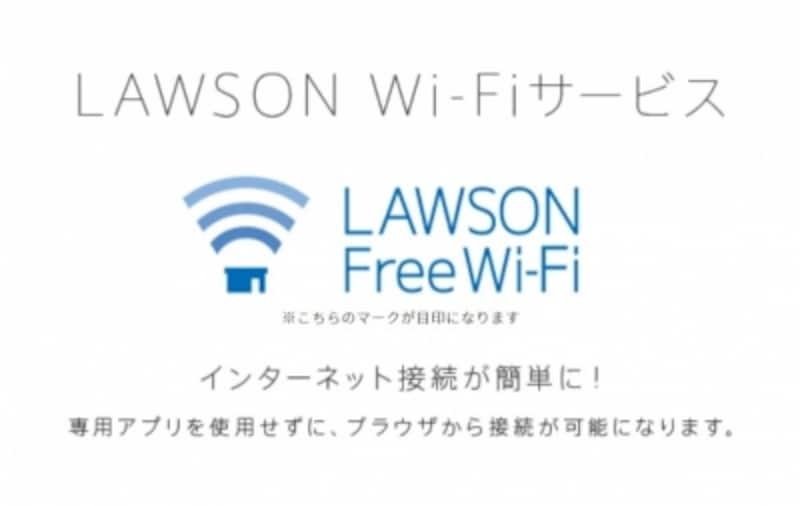 ローソン内のWi-Fiサービス