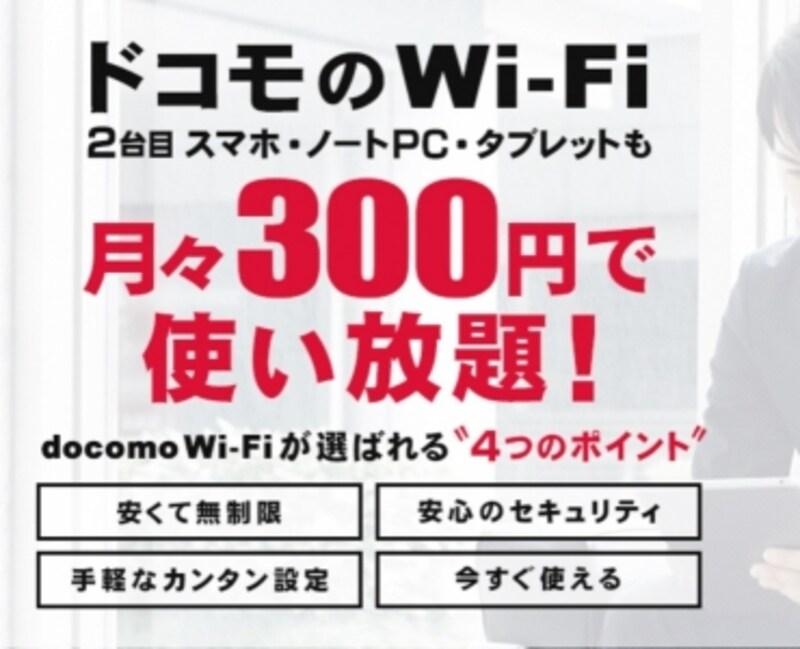 ドコモWi-Fi