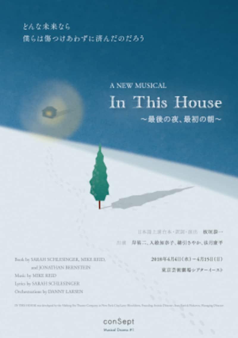 『InThisHouse』