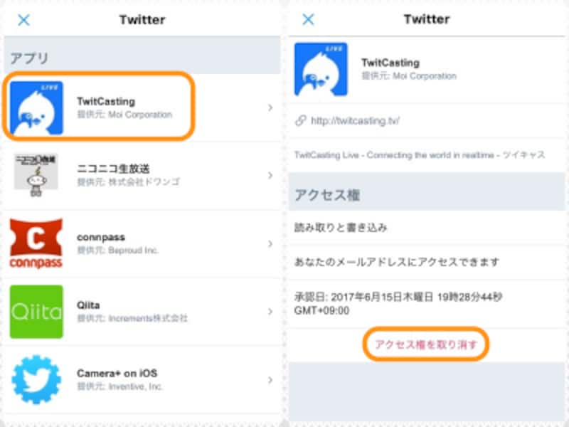 (左)解除したいアプリをタップ。(右)[アクセス権を取り消す]をタップ。これで解除できる