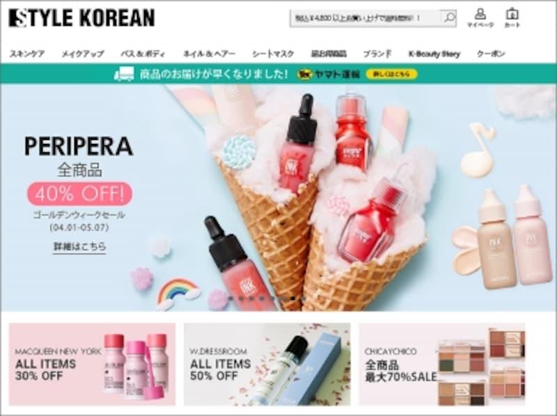 (「StyleKorean」トップ画面キャプチャ画像)