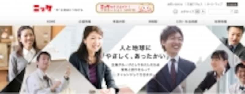 日本毛織undefinedWEBページ