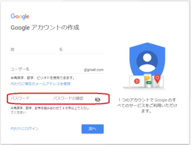 Googleアカウントを複数作成する方法