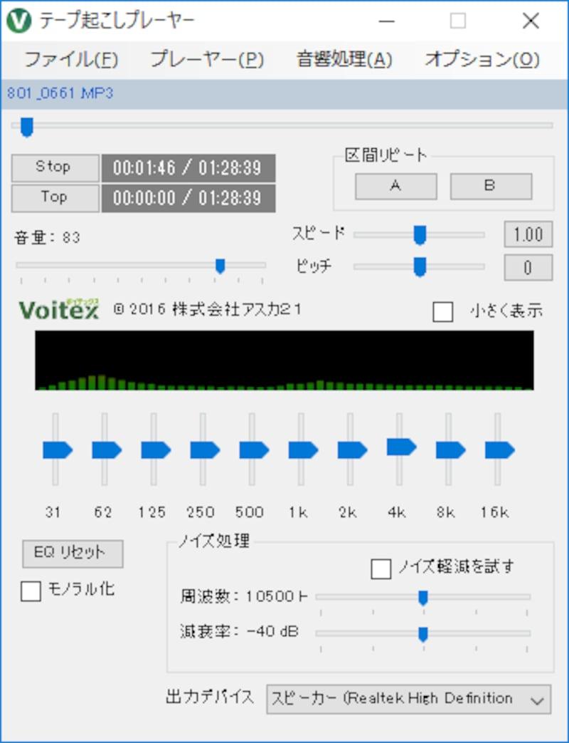 テープ起こしプレーヤー。Windowsで利用できる文字起こし専用のソフトです