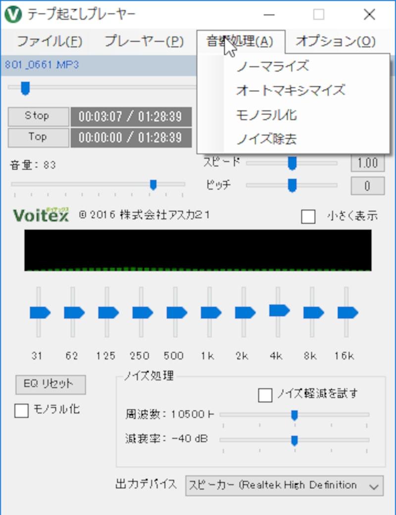 音質を調整できる機能も用意されています。録音した音声の品質が悪いときに利用できます
