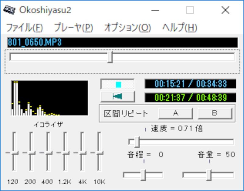 Okoshiyasu2は、Windows用の文字起こし支援ソフトの定番です。いまは開発が終了しています