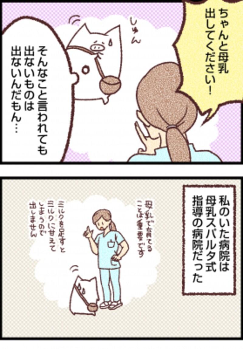 母乳スパルタ式指導の病院