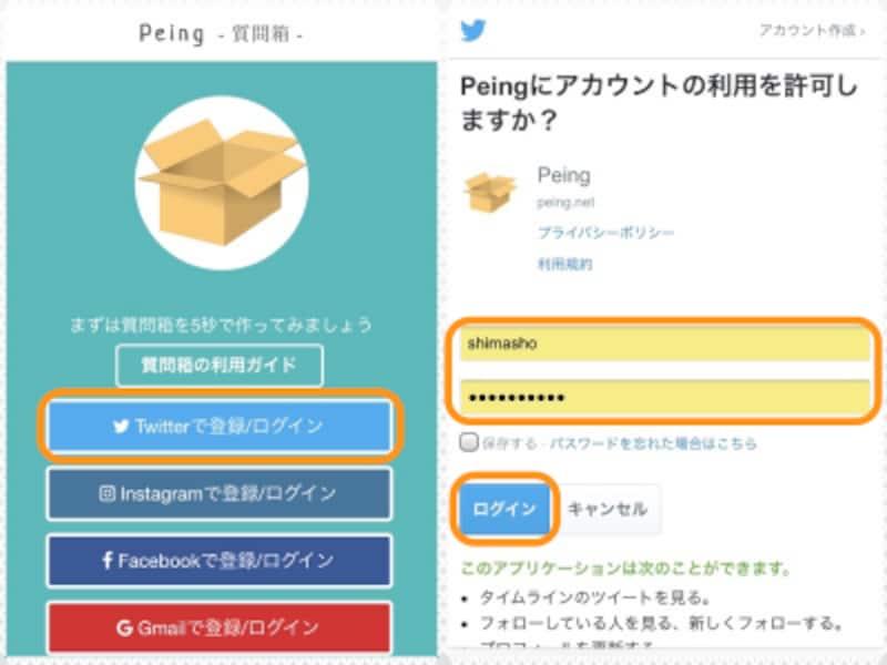 (左)連携するサービスをタップ。ここではTwitterアカウントで登録する。(右)Twitterのアカウント名とパスワードを入力して[ログイン]をタップ