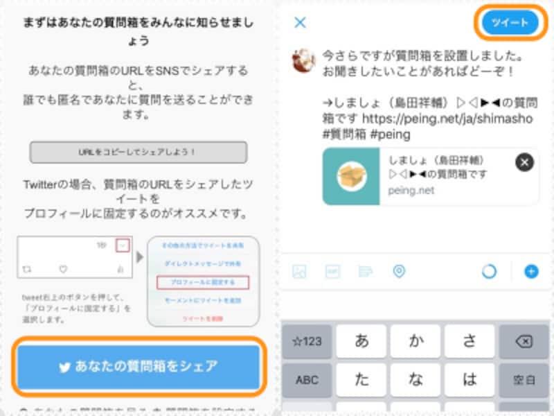 (左)[あなたの質問箱をシェア]をタップ。(右)コメントを添えるなどしたら[ツイート]をタップ
