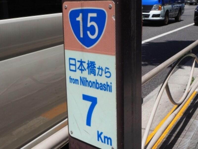 日本国道路元標がある日本橋から7km